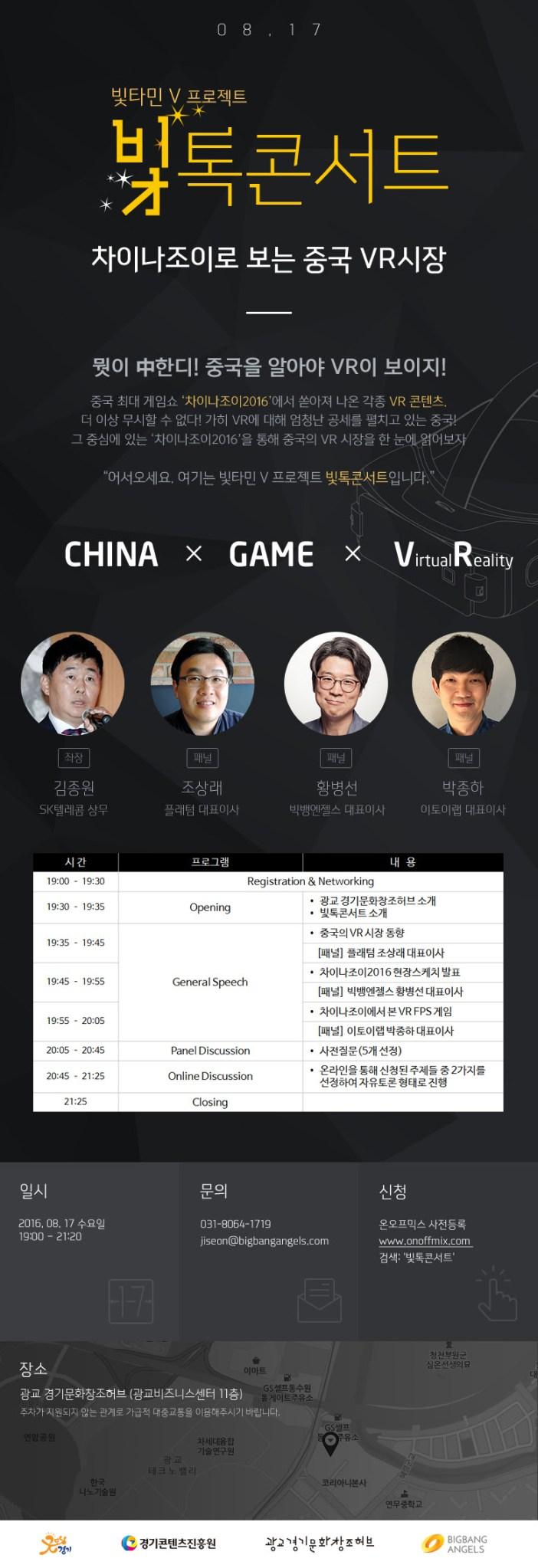 광교경기문화창조허브, 17일 VR콘서트 개최