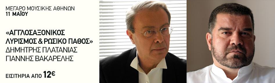Αγγλοσαξονικός λυρισμός και ρωσικό πάθος - Δημήτρης Πλατανιάς – Γιάννης Βακαρέλης