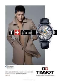 Huang Xiaoming dans la campagne publicitaire Tissot
