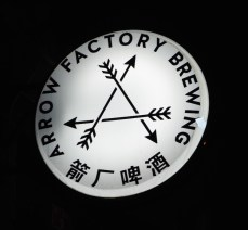 Arrow factory brewing beijing