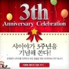 engrish-3th-anniversary-celebration