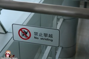 no-striding-engrish