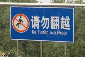 no-turning-over-please