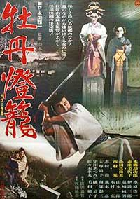 Poster do filme Botan-dôrô