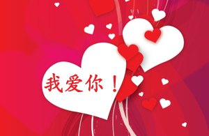 I love you in Chinese e-card