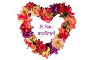 I love you in Russian e-card