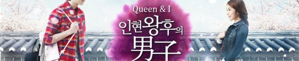 queen and i poster