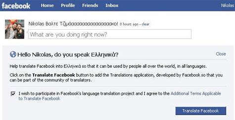 Facebook στα ελληνικά