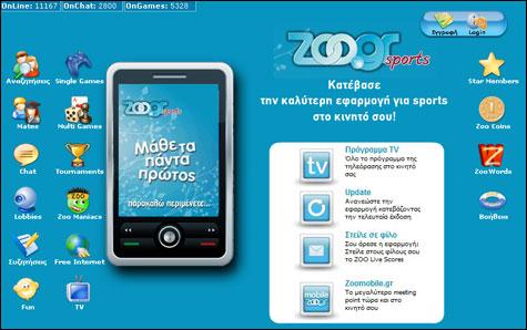 ZOO.gr