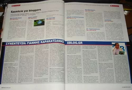 Συνέντευξη στο περιοδικό Computer για Όλους