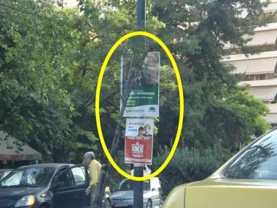 Αφίσες ΠΑΣΟΚ - ΚΚΕ