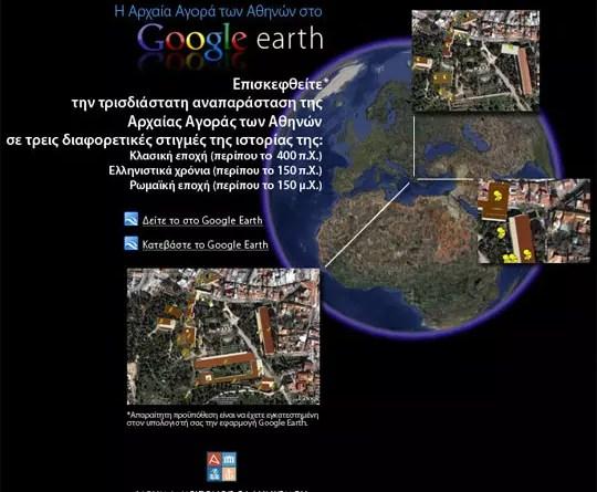 Αρχαία Αγορά των Αθηνών στο Google Earth