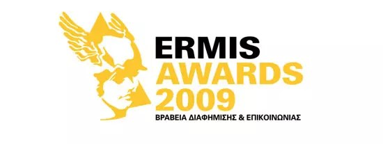Ermis Awards 2009