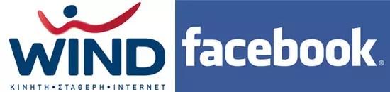 WIND, Δωρεάν πρόσβαση στο Facebook