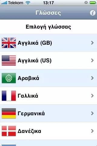 Eξάσκηση ξένων γλωσσών
