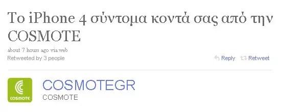 Tweet της Cosmote