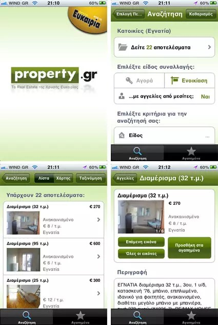 Property.gr iPhone App