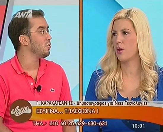 Γιάννης Καρακατσάνης στο Elatte με τη Ράνια Θρασκιά