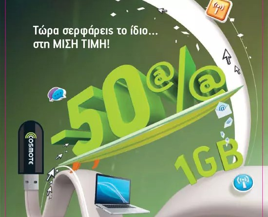 Cosmote Internet On The Go 1GB με 10 ευρώ