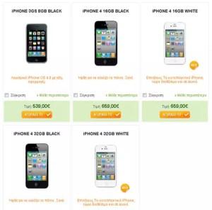 iPhone 4 - Τιμές από Cosmote