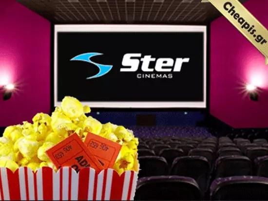 Προσφορά Ster Cinemas