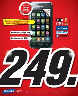 Προσφορά Samsung Galaxy S 249 ευρώ στα Media Markt