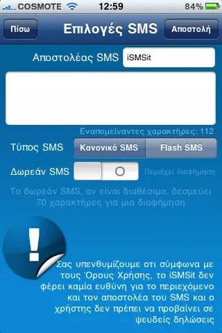 iSMSit iPhone App