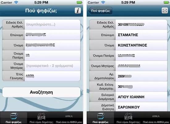 Εφαρμογή για iPhone, iPad, iPod touch
