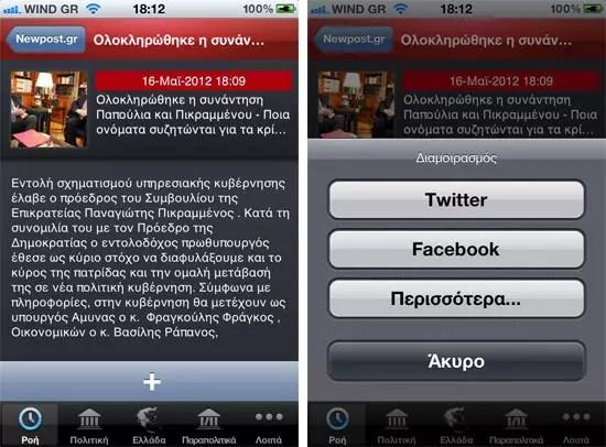 Newpost.gr iPhone App