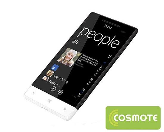 Windows Phone 8S by HTC διαγωνισμός