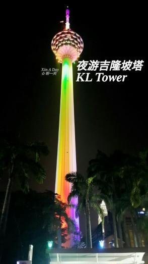 Kl tower 吉隆坡塔