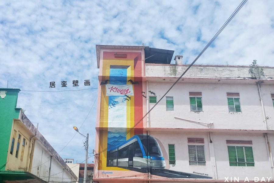居銮壁画街 Kluang Streets Mural