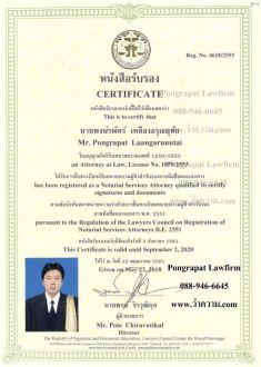 ทนายความโนตารีพับลิค-รับรองเอกสาร-ศึกษาต่อ-notary-Public