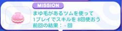 ミッション系イベント