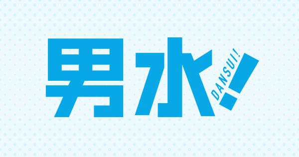 男水!,アニメ,漫画,ドラマ,舞台,放送局
