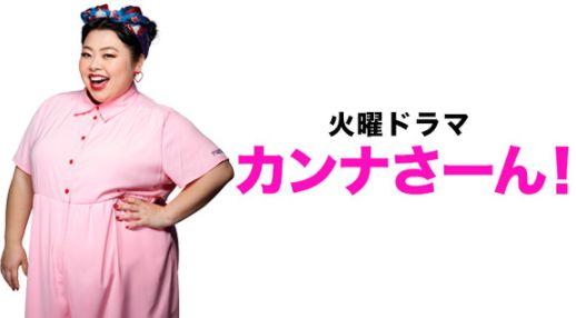 カンナさーん!,動画,6話,見逃し配信,視聴