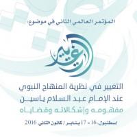 نشر مواد المؤتمر الدولي الثاني في نظرية المنهاج النبوي