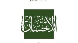 مقدمة كتاب الإحسان