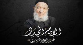 الإمام المجدد: شريط يعرض جوانب فكرية من سيرة الإمام رحمه الله