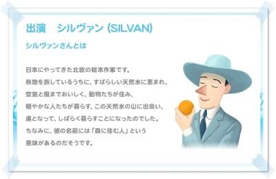 SILVANさん