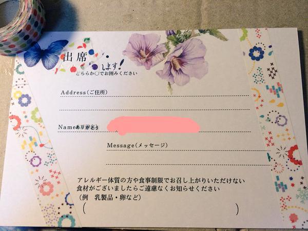 とっても可愛い!結婚式招待状の返信アイデアまとめ