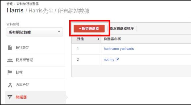 Google Analytics新增篩選器