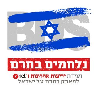 yediot achronot fighting a war on bds