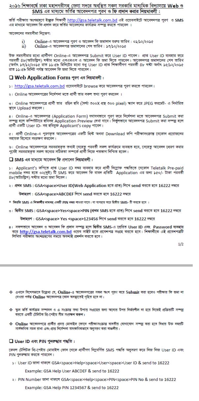School Admission Registration Form in Dhaka