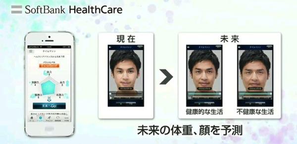 SoftBank-HealthCare-04