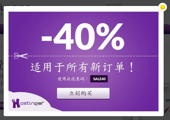 Hostinger-新加坡超低價無限虛擬主機申請介紹