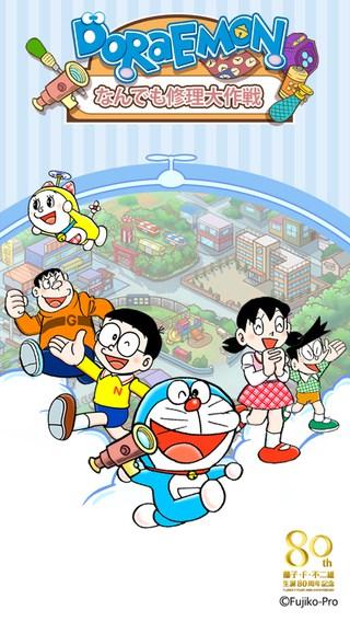 Trucchi Doraemon Repair Shop iOS, iPhone, iPad