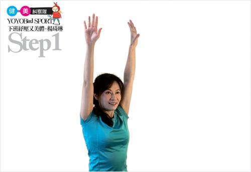 YOYOBird-楊琦琳-太P力-引頸合胸-001x500
