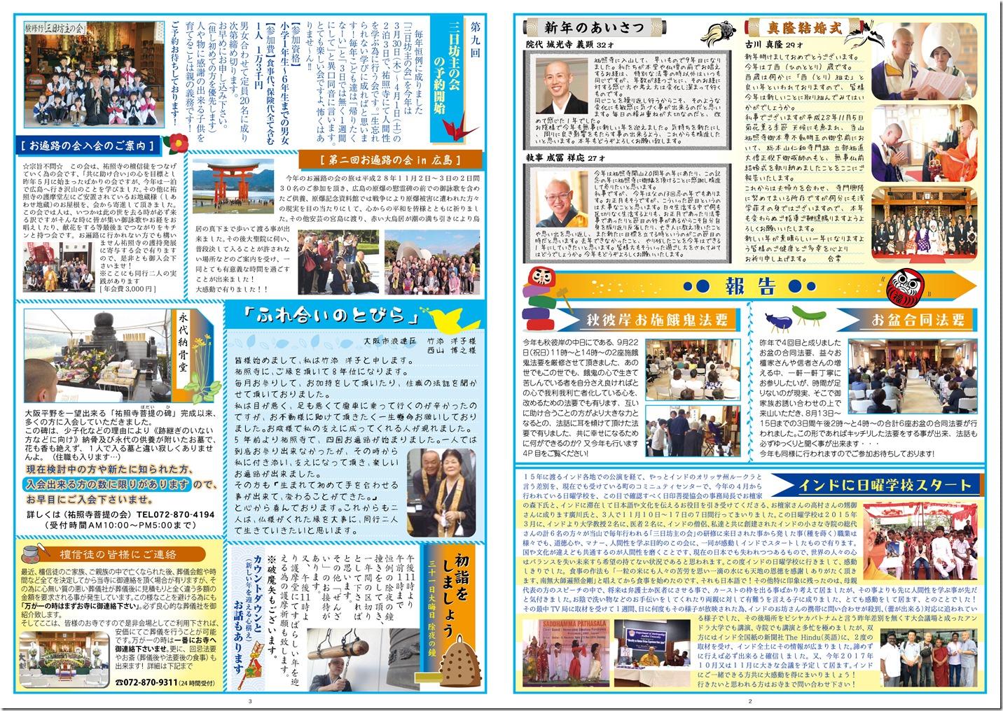 2新聞-裏-26号%u30002.3P-A3[3]