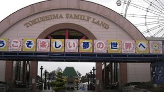 tokushima-familyland
